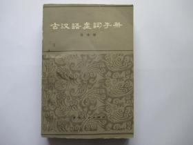古汉语虚词手册
