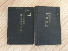 【侵华日军教范】1921年、1935年日本出版《陆军演习令同附录》《陆军礼式同附录》袖珍小本两册合售
