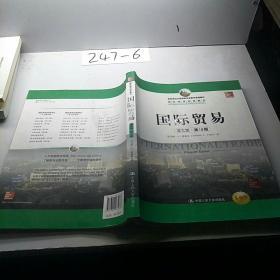 教育部經濟管理類雙語教學課程教材·國際商務經典教材:國際貿易(英文版·第15版)(全新版)
