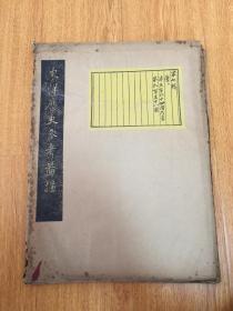 1925年日本东洋历史参考图谱刊行会发行《东洋历史参考图谱》【第七辑】,八开唐代珍贵历史古迹文物活页写真22张全,附解说一册,非卖品