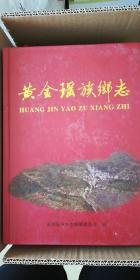 黄金瑶族乡志