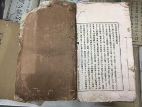 《沈氏女科輯要箋正》  上下兩卷兩厚冊全套