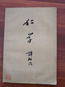 仁学(中华书局1962年一版二印)