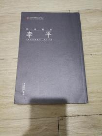 印坛点将 李平 附李平刻印作品书签两枚  一版一印