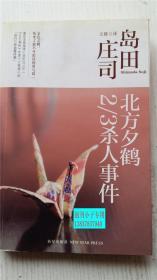 北方夕鹤2/3杀人事件(第2版)[日]岛田庄司 著;云卿 译 新星出版社 9787513310345 大32