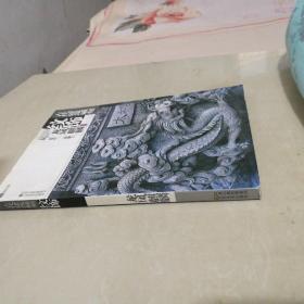 龙凤麒麟-古代建筑雕刻纹饰