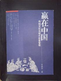 赢在中国:传统文化与现代经营管理(李庚其签赠赵丽敏)