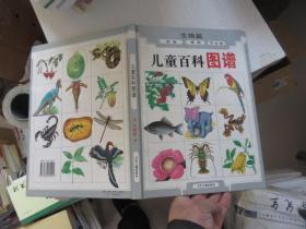 儿童百科图谱生物篇