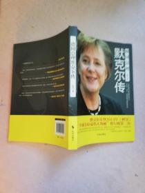 德国总理默克尔传【实物拍图】