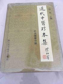 近代中医珍本集:针灸按摩分册 硬精装
