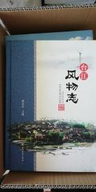 台江风物志