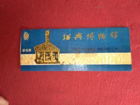绍兴博物馆参观券(浙江绍兴)   门票()面值2元