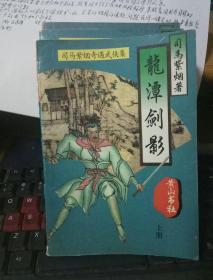 龙潭剑影(上中下册)