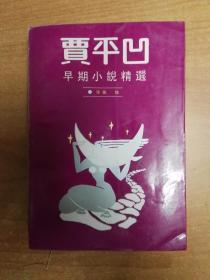 贾平凹早期小说精选 上卷:1975~1980(只出版过上卷)