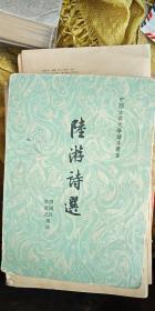 陆游诗选【1957年1版1959年4印】