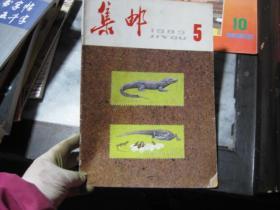 集邮1983年第5期
