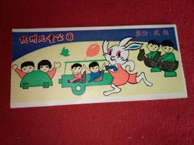 杭州儿童公园 门票 (面值0.2元)