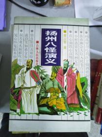 特价!扬州八怪演义( 下册)9787206026539