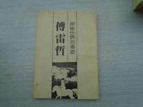 神秘世界的导游 傅雷哲(32开平装 1本,原版正版老书。详见书影)