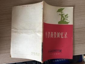 平津战役回忆录