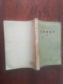 】4 苏联医士学校教学用书 人体解剖学