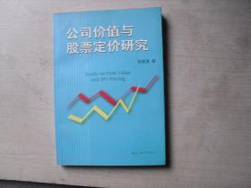公司价值与股票定价研究                G301