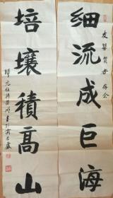 昌明法师        书法 对联   中国佛教协会咨议委员会副主席         店里作品均不保真保手绘