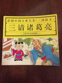 彩图中国古典名著《三国演义》:三请诸葛亮