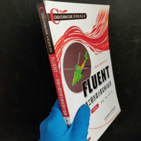 FLUENT:流体工程仿真计算实例与分析(带光盘)包快递