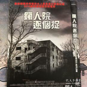 昆池岩/疯人院逐个记(2018)韩国/恐怖/惊悚SJ-10287A DVD-9