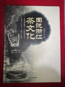 图说浙江茶文化  精装