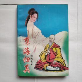 《孽海归真》(中国古代有名的性小说)未央生的故事 附带素女经