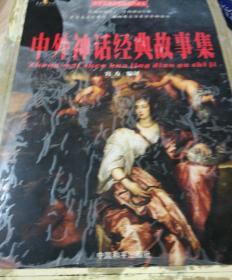 中外神话经典故事集