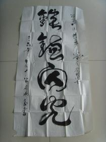 周成玉:书法:为纪念中国共产党建党九十五周年(带信封)