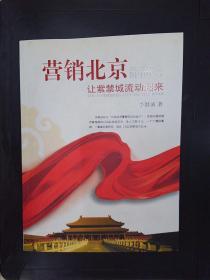 营销北京:让紫禁城流动起来(李继诚签赠丽萍)