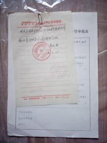 天津市下乡知青插队劳动期间工龄计算审批表(2)