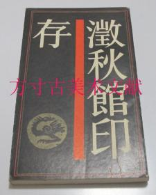 澂秋馆藏古封泥  上海书店出版社1991年1版1印3000册