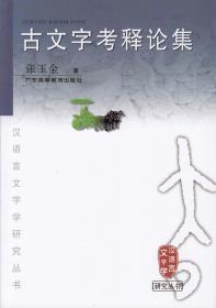 古文字考释论集(汉语言文字学研究丛书)