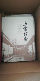 上官村志(陕西)