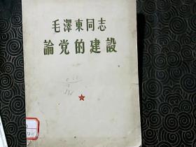 毛泽东同志论党的建设【繁体横排版】