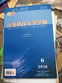 江苏科技大学学报2018年6期自然科学版