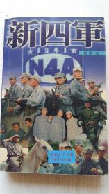 新四军 赵琪 著 作家出版社 9787506327237