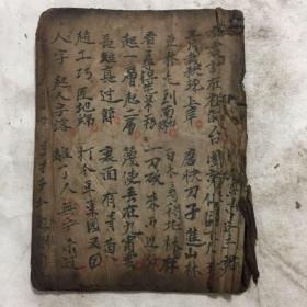 清代宗教手抄本:下坛随唱