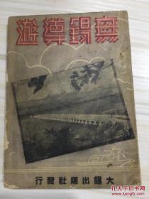 无锡导游 民国37年再版 内有地图一张广告图片多幅