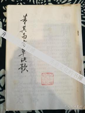 17072713-蒋家俊书法一份(E5)
