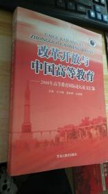 改革开放与中国高等教育:2008年高等教育国际论坛论文汇编..