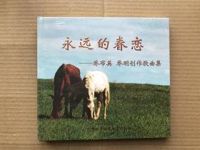《永远的眷恋》2CD--乔布英乔明创作歌曲集(原封未开)