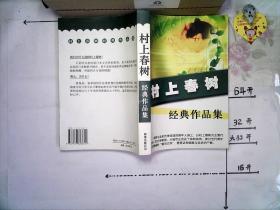 村上春树经典作品集-