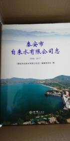 泰安市自来水有限公司志(2008-2017)