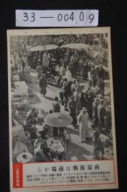 1589 东京日日 写真特报《南京的复兴从市场开始》南京避难区附近  大开写真纸 战时特写 尺寸:46.7*30.8cm